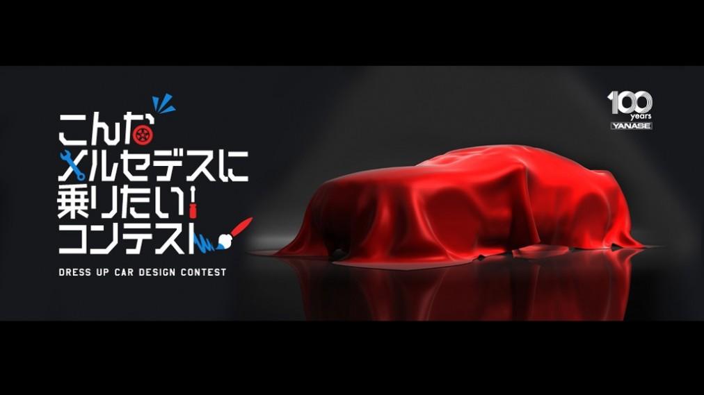 モービル 1/ヤナセ100周年記念<br />こんなメルセデスに乗りたい!コンテスト