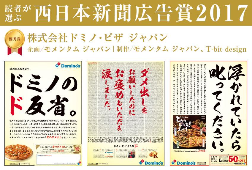 『読者が選ぶ西日本新聞広告賞2017』 受賞!<br>「ドミノのド反省」キャンペーン