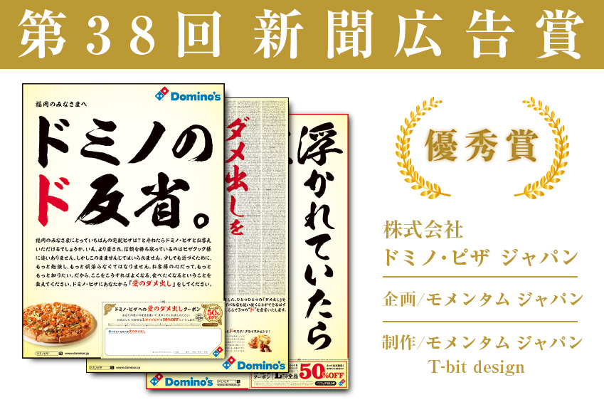 新聞広告賞+1
